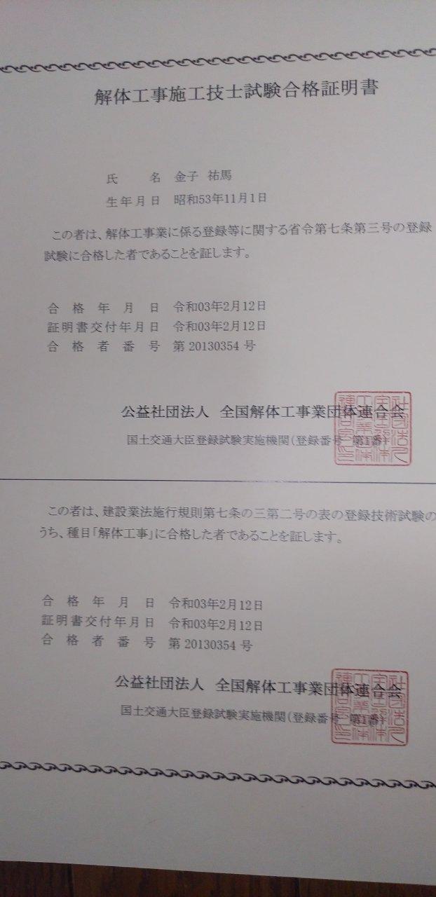 解体工事施工技師の試験に合格することが出来ました!