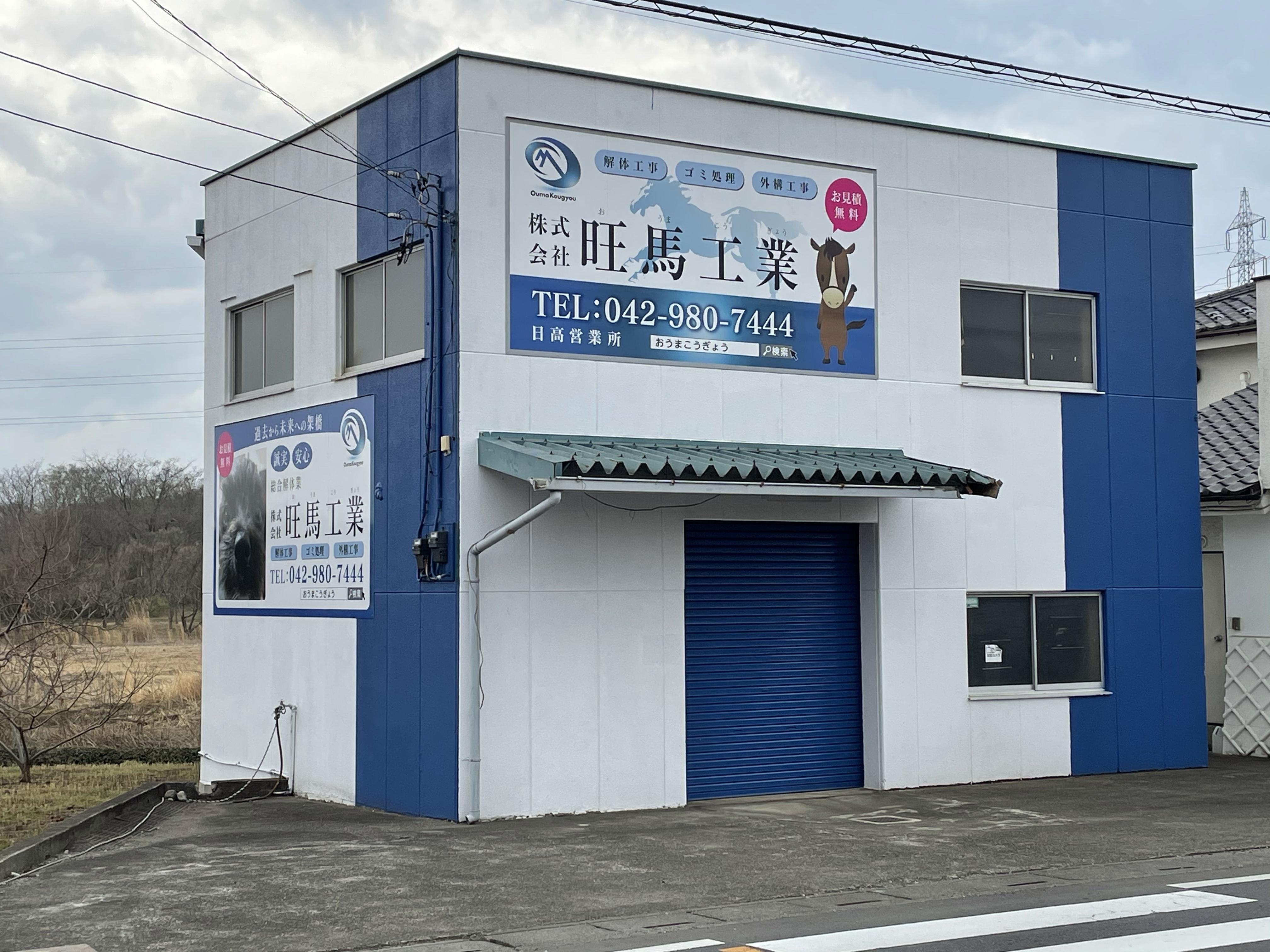 株式会社旺馬工業の日高営業所を新たに設立いたしました。