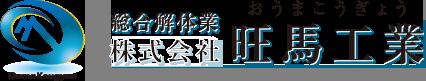 解体工事は埼玉県狭山市の株式会社旺馬工業|求人募集中!
